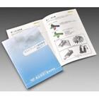 ロストワックス精密鋳造 設計ガイド  全ページ(無料プレゼント) 製品画像