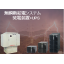 長時間72時間電源確保 無瞬断給電 発電機+UPS 製品画像