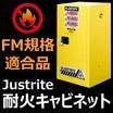 【火災予防】揮発性溶剤への引火を未然に防ぐ『耐火キャビネット』 製品画像