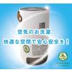 除菌空気清浄機『AIR PRIDE Type1/Type2』 製品画像