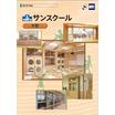 学校間仕切『サンスクール(木製)』製品カタログ 製品画像