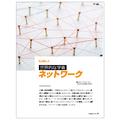 【特集】世界的な学術ネットワーク 製品画像