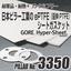 GORE Hyper-Sheet gasket /No.3350 製品画像