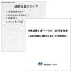 超硬合金の基礎知識(17ページ)&特殊超硬合金の導入事例集 製品画像