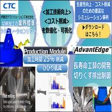 切削シミュレーション【AdvantEdge】の有効活用 製品画像