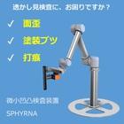協働ロボット採用で広範囲計測に対応した高精度な微小凹凸検出装置 製品画像