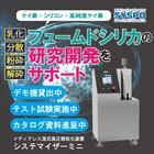 シリカの研究開発をサポート!メディアレス湿式高圧微粒化装置! 製品画像