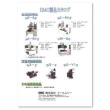 『EMC製品カタログ』 製品画像