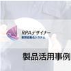 【製造業向】改善事例集|業務自動化システム RPAデザイナー 製品画像