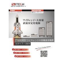 大容量直流安定化電源 IT6000Dシリーズ 製品画像