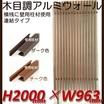 めかくしに『H2000ウォール 木目調格子ウッド連結タイプ』 製品画像