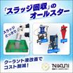 サイクロンからプレコートまで、ニクニの豊富なろ過装置ラインナップ 製品画像