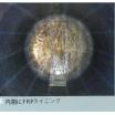 既設鋼製油用タンクのFRPライニング施工 製品画像