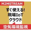 【現場IoT】室内空気環境モニタリングシステム(VOCセンサ) 製品画像
