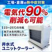 【コストを抑えて工場・倉庫の熱中症対策】井水式ユニットクーラー 製品画像