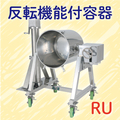 反転機能付ステンレス容器 RU 製品画像