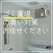 ゴミ置き場の脱臭装置 『中和消臭器 VKシリーズ』 製品画像