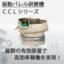 振動バレル研磨機『Vibratory Barrel』 製品画像