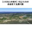『小形風力発電所』低圧19.8kW 青森県下北郡大間4区画 製品画像