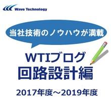 【資料】WTIブログ 回路設計編 2017年度~2019年度 製品画像