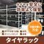 【保管機器】タイヤラックシステム 【安全に効率よく保管】 製品画像