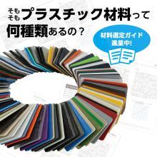 技術資料『樹脂材料の選定方法~材料特性と内部構造を理解する~』 製品画像