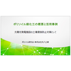 【資料】ポリソイル緑化工の概要と活用事例 製品画像
