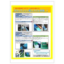 【導入事例集】製品蓄積収納装置『ダコンアンシン』 ※全10事例 製品画像