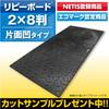 プラスチック製敷板 「リピーボード」2×8判 片面凹タイプ 製品画像