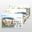 賃貸アパート・戸建て・マンション向け『建材製品資料』 製品画像