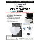 デルタ株にも有効なCOVID-19不活性マスク白 一枚発注、卸可 製品画像
