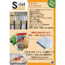 電気式超薄型ステンレス発熱体 「S-Cut床暖房」※10年保証! 製品画像