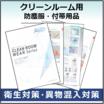 【総合カタログ進呈】製造工場クリーンルーム用品 製品画像