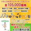 『2021年版 ヒロスギ総合カタログ』全105,000規格収録  製品画像