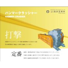 【特許取得!】硬質から軟質原料まで対応できるハンマークラッシャー 製品画像