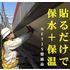 コンクリート養生材『保水パックパネル』※NETIS登録品 製品画像