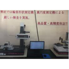 輪郭形状測定器・真円度測定器による検査で、高品質・高精度保障! 製品画像