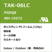 TAK-06LC CUL規格ラベル 製品画像