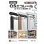 【内装・店舗向け】OSエコレール 製品カタログ 製品画像