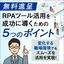 『RPA導入を成功させるための5つのポイント』 製品画像