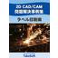 2D CAD/CAM 問題解決事例集 ~ラベル印刷編~ 製品画像