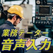 業務システム音声ソリューション(総合) ※解説ハンドブック進呈 製品画像