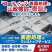 『表面処理技術のワンストップサービス』※資料進呈 製品画像
