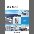 株式会社ベルテック 設備用鋼製基礎ベルベース 総合カタログ 製品画像