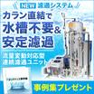 水処理のメンテナンス解決事例集!解決のヒントが見つかります。 製品画像