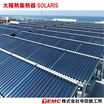 真空管式太陽熱利用システム 製品画像
