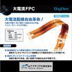 大電流対応のフレキシブル基板/FPC 『Big Elec』 製品画像