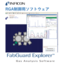 RGA制御ソフトウェア『FabGuard Explorer』 製品画像