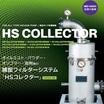 真空ポンプ保護装置「HSコレクター」※使用例付きカタログ進呈! 製品画像