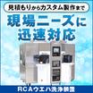 枚葉式の自動洗浄装置『RCAウエハ洗浄装置』SEMICON出展 製品画像